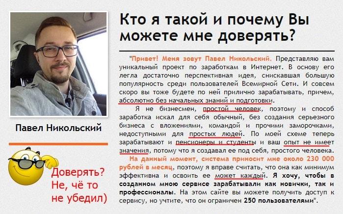 Павел Никольский обычный человек