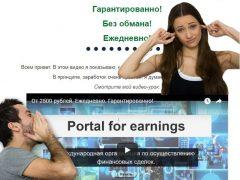 portal for earnings