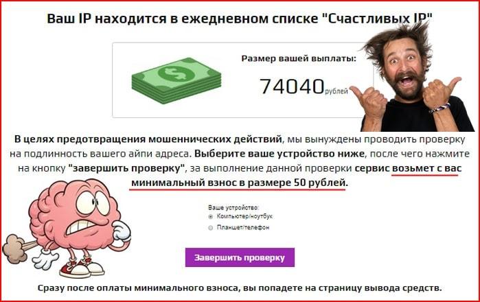 платить или не платить