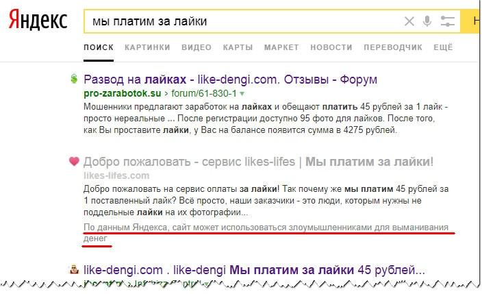 яндекс предкпреждает о мошеннических сайтах