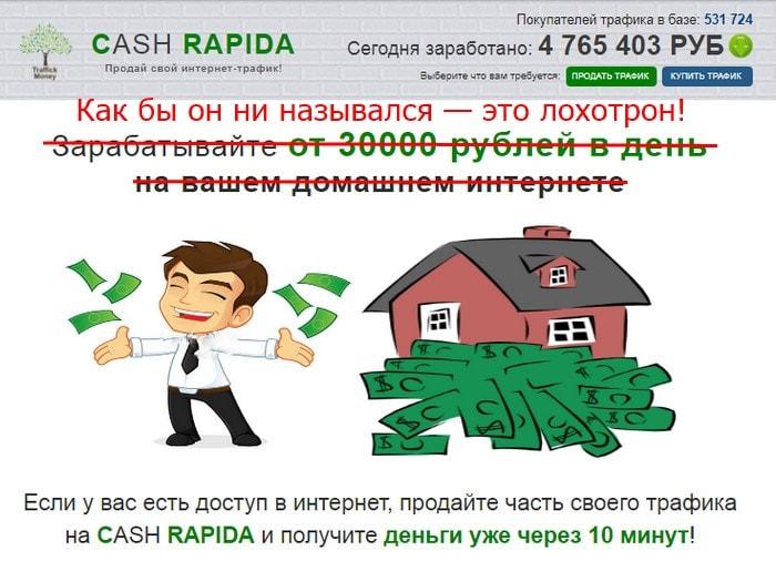 cash rapida развод