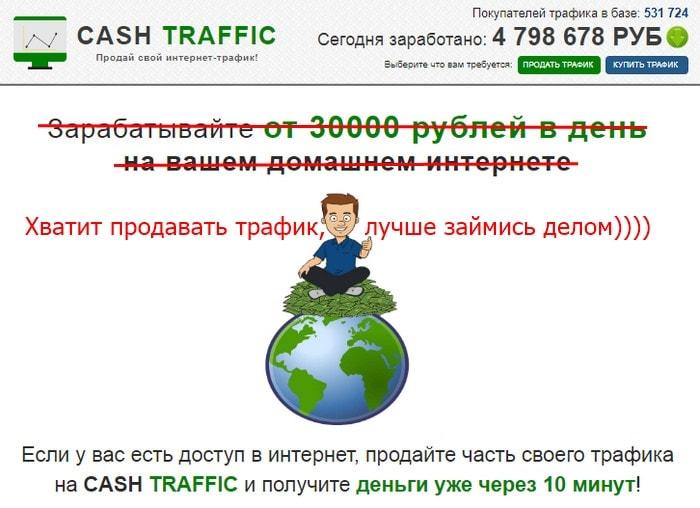 cash traffic обманывает людей