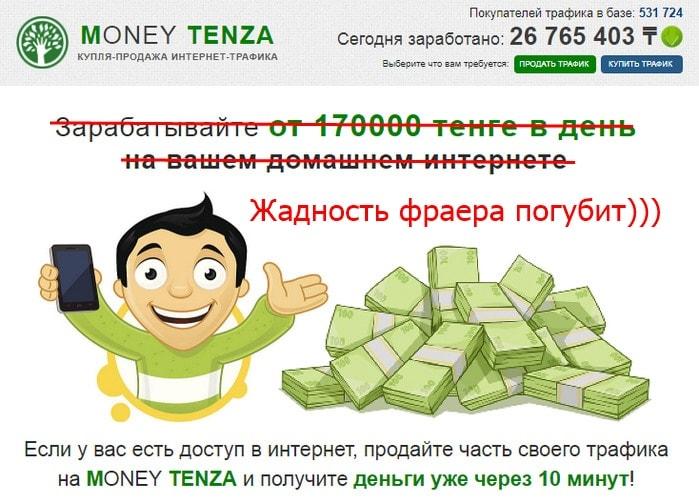 money tenza лохотрон