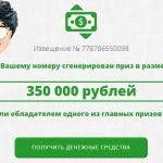 Ежегодный стимулирующий опрос от ZENTRALBANK RUSSIA