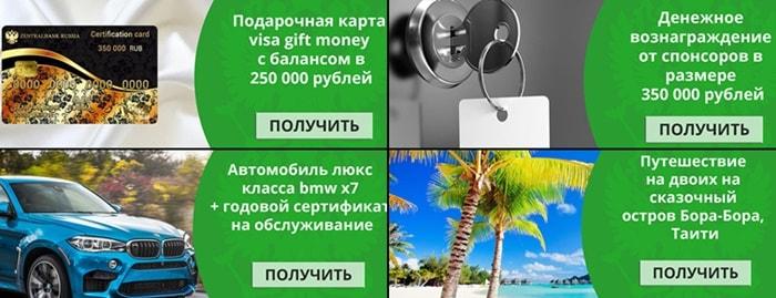 призы от zentralbank russia