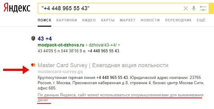 Яндекс предупреждает
