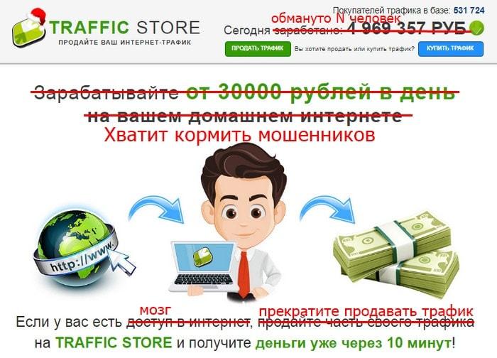 traffic store - история про трафик