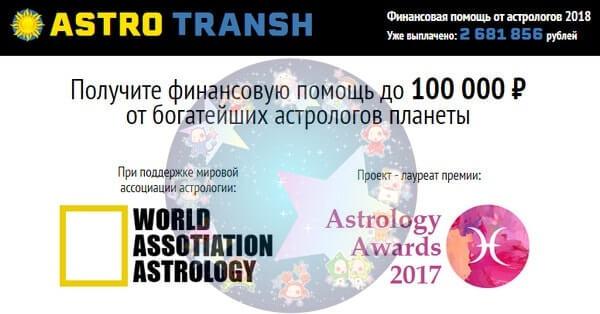 astro transh отзывы