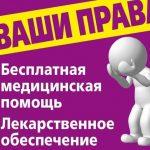 besplatnaya-medicina