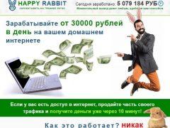 happy rabbit обман