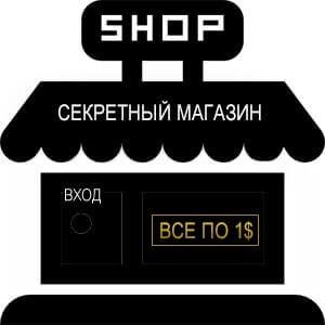 секретный магазин