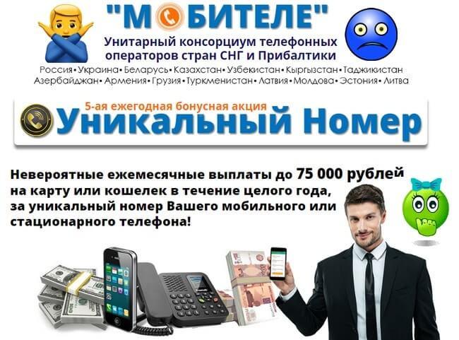 мобителе