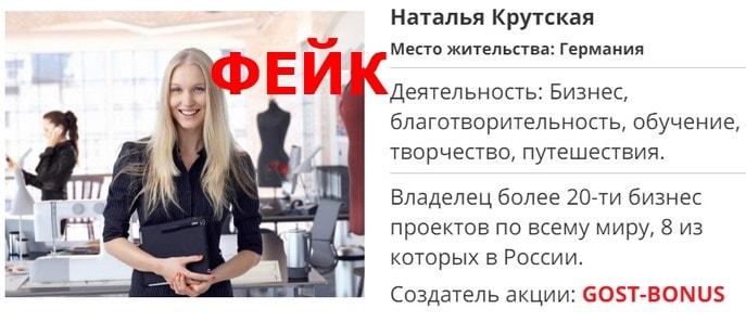 Наталья Крутская
