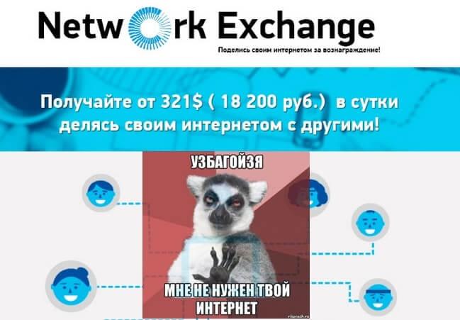 network exchange