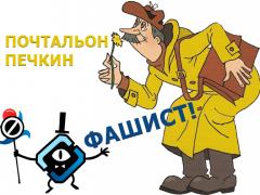 Почтальон Печкин не нравится Роскомнадзору