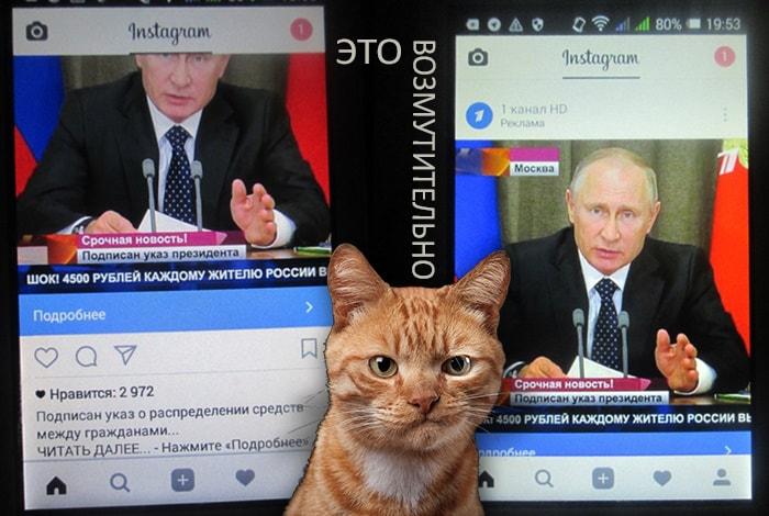 Путин рекламирует лохотрон