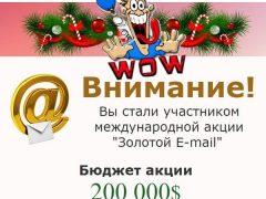 акция золотой e mail
