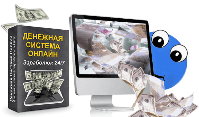 денежная система онлайн