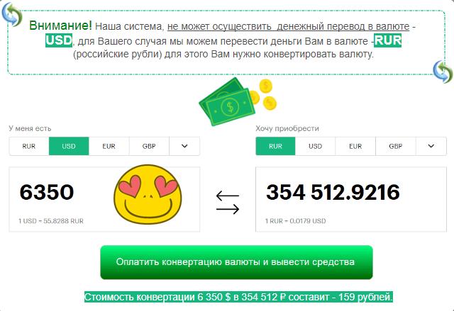конвертировать доллары в рубли