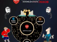 сервис krypto code