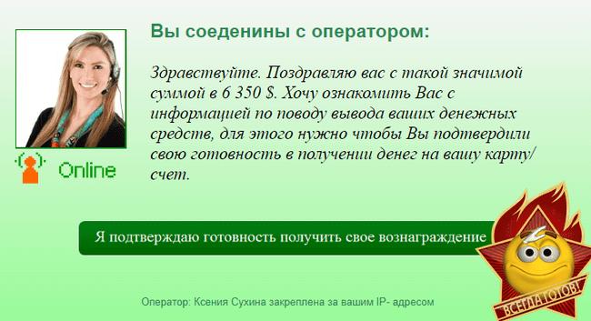 оператор Ксения