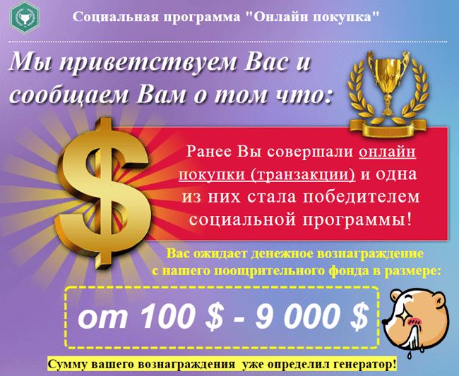 ассоциация социальная программа онлайн покупка