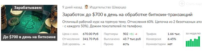 заработать биткоин