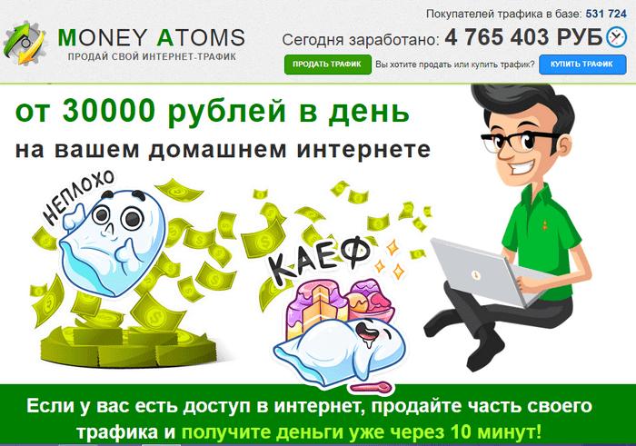 money atoms
