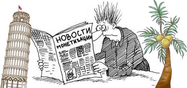 новости монетизации