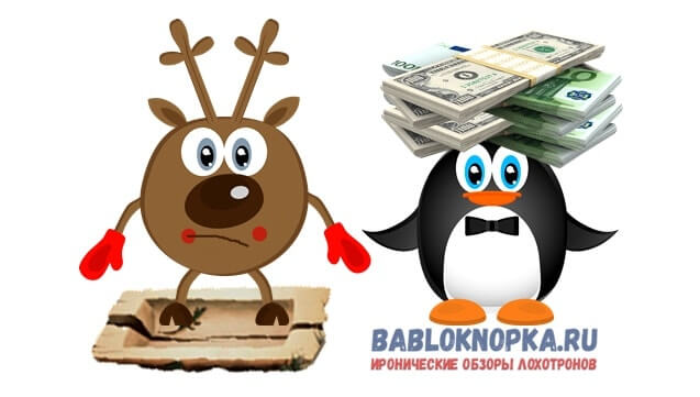 пингвины и олени