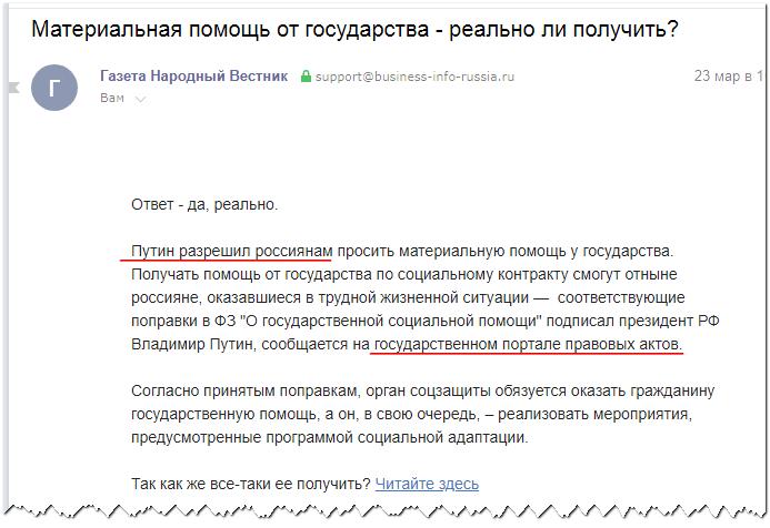 Путин рекламирует