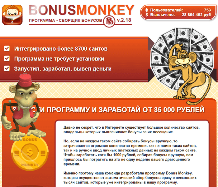bonusmonkey biz