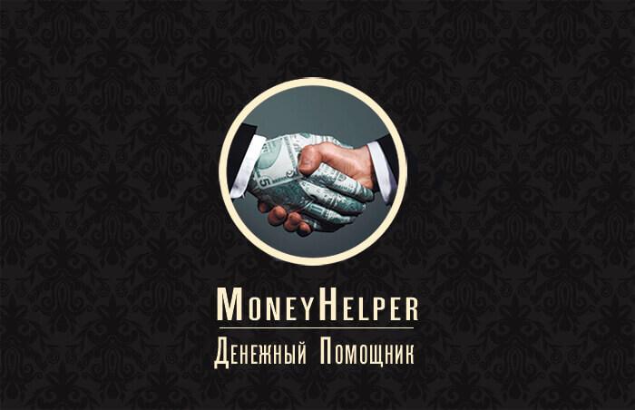 денежный помощник