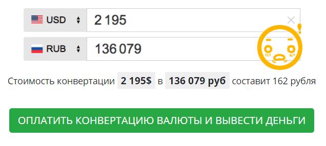 конвертация валют