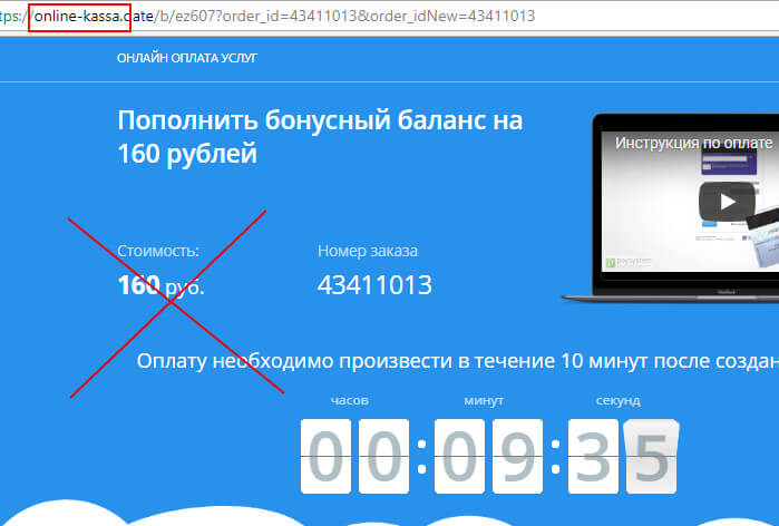 online-kassa
