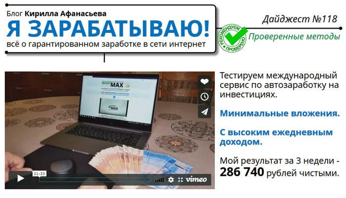 блог Кирилла Афанасьева