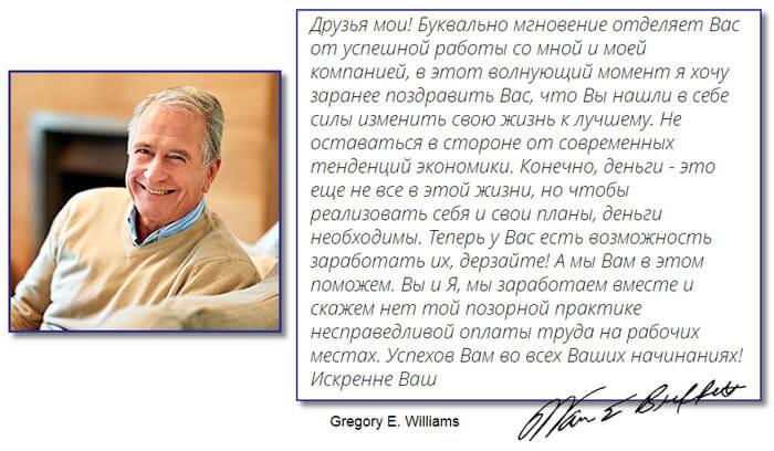 Грегори Вильямс