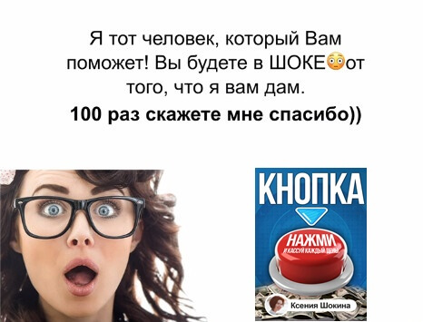 шок от Ксении Шокиной