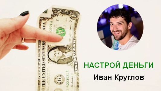 купи за доллар