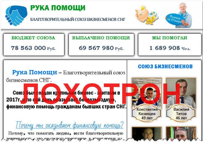 Благотворительный союз бизнесменов СНГ