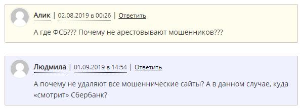отзывы опрос