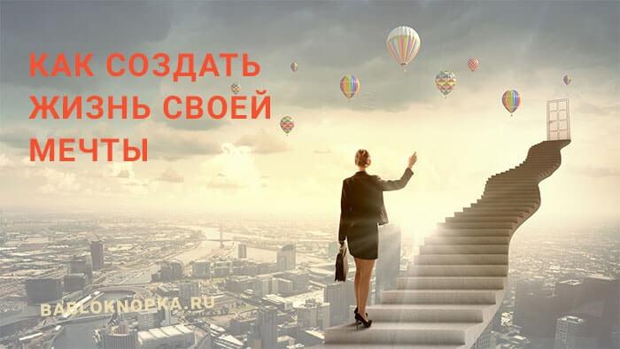 жизнь мечты